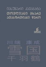 Published 2013 by Sulakauri Publishing (first published January 1st 1977)