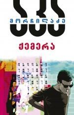 Published 2014 by ბაკურ სულაკაურის გამომცემლობა